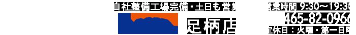 ONIX足柄店|自動車の販売、車検・整備、買取りはお任せ下さい。